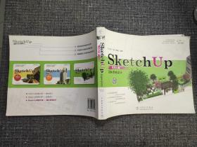 SketchUp草图大师:园林景观设计【无光盘】