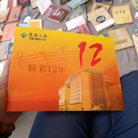 泰康人寿精彩12年 邮册