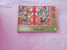 广东年画 1980 2