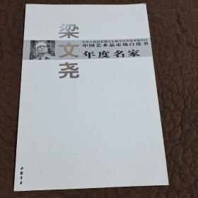 中国艺术品市场白皮书年度名家:梁文尧