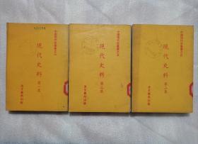 中国现代史料丛书:现代史料(第一集 第二集 第三集)三册合售