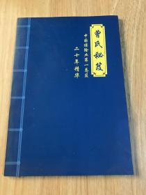 曾氏秘笈(中国保险业第一总监二十年精华)