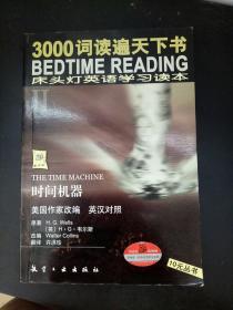 床头灯英语学习读本Ⅱ 时间机器