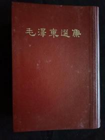毛泽东选集 一卷本 竖版 1966年上海一印 大32开 库存未阅读