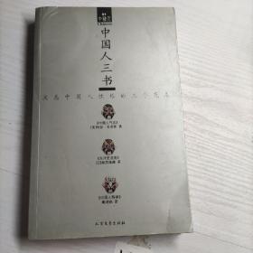中国人三书:洞悉中国人性格的三个范本