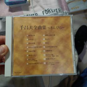 日文原版CD 千昌夫全曲集