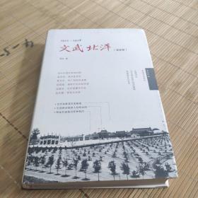 1912-1928:文武北洋《精装》