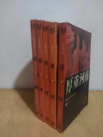 厚重河南(第1-5辑)