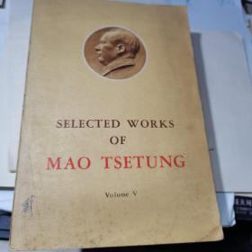 《毛泽东选集》第五卷 英文版(1977年一版一印) 小16开