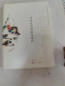 中华文化体验与设计