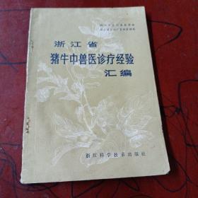 《浙江省猪牛中兽医诊疗经验汇编》