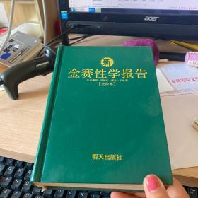 金赛性学报告(全译本)