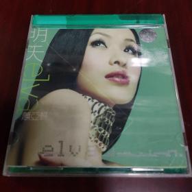萧亚轩—明天—单碟装CD—店铺