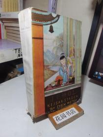 jehol kejsarstaden 毛边本(中国古代皇城和皇帝)内多老城楼和老照片【瑞典文】