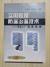 实用胶接防漏治漏技术—专治工厂跑冒滴漏