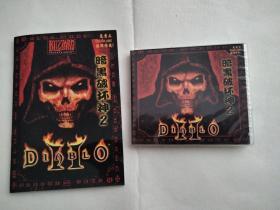 暗黑破坏神 【游戏光盘2张 + 一册说明书,详见图片】简体中文版