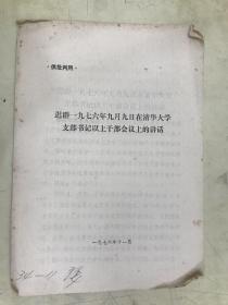 """供批判""""四人帮""""参考:迟群一九七六年九月九日在清华大学支部书记以上干部会议上的讲话"""