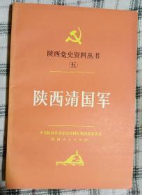 陕西党史资料丛书(五)陕西靖国军