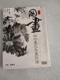 DVD国画入门,山水画花鸟画技法 主讲祖绍先  未开封