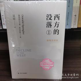 西方的没落(新版全译本)