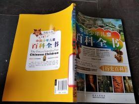 中国少年儿童百科全书(学生版)历史百科