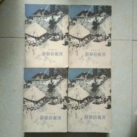 静静的顿河(四册全)