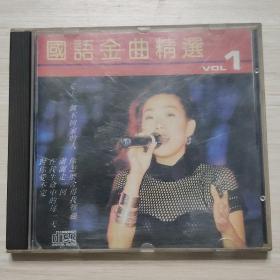 CD:国语金曲精选 VOL.1