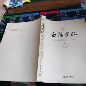 白话史记  中:白话全译本