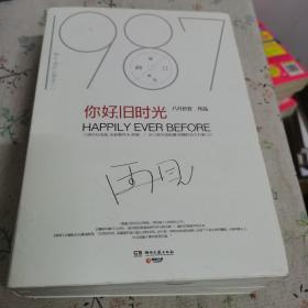 你好,旧时光(全三册)