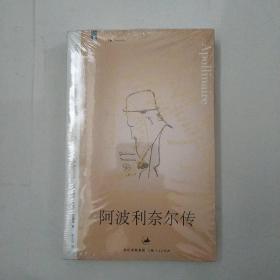 阿波利奈尔传:文景人文·人物