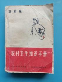 农村版:农村卫生知识手册