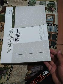 历代经典碑帖临习大全:王福庵书说文部首