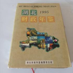 湖北财政年鉴,1995