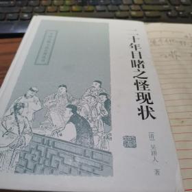 二十年目睹之怪现状:中国古典小说名著丛书,精装本