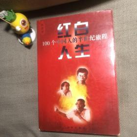 红白人生:100个中国人的半世纪旅程.第八卷