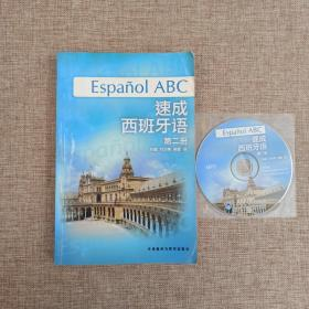 速成西班牙语-(第二册)(含MP3光盘1张)(正版 现货 当天发货)