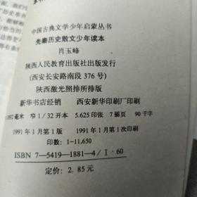 先秦历史散文 少年读本