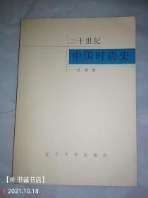 二十世纪中国时尚史