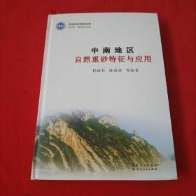 中南地区自然重砂特征与应用【精装本】
