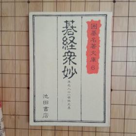 (日文原版)棋经众妙(围棋名著文库)
