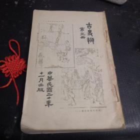 《古史辨》第三册(有顾颉刚印章的版权票)