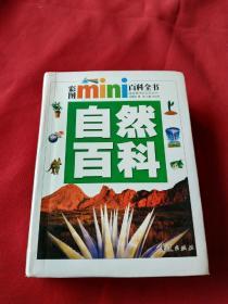 彩图mini百科全书:自然百科