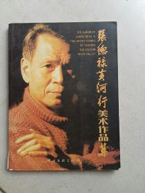 张德禄黄河行美术作品集