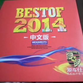 BESTOF2014  中文版  CD  3碟