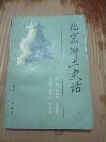 北京乡土史话