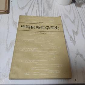 中国佛教哲学简史