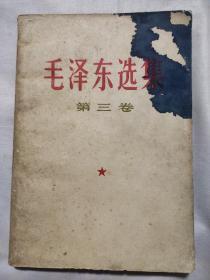 毛泽东选集第三卷(彰武县革命委员会赠)