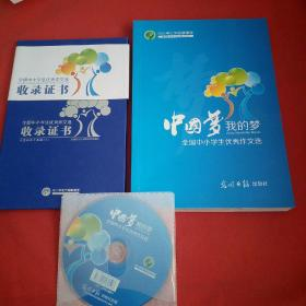 中国梦,我的梦,全国中小学生的优秀作文选。