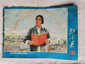 红小兵(海港专辑)