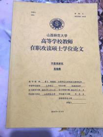 许爱英研究—山西师范大学研究生硕士学位论文